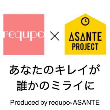 今、話題沸騰中のベンチャー'requpo'×Asanteの共同企画!募金でも寄付でもない。新しい国際支援のカタチを提案します!